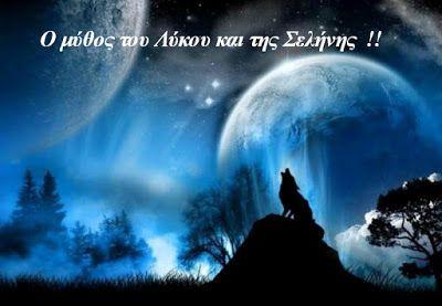 """Ψυχή και Αστρολογία   """"Psychology & Astrology"""": *Ο ύμνος του Λύκου προς την Πανσέληνο, δεν είναι μ..."""