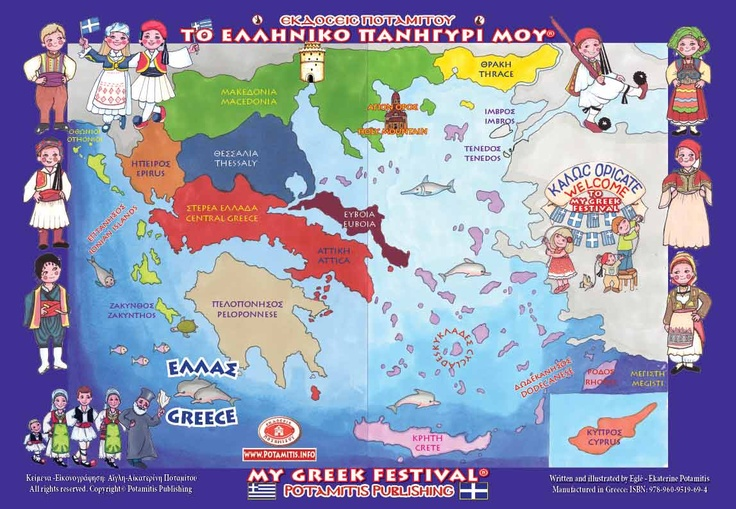 My Greek Festival    A beautiful Coloring and activities book! It includes a full color map of Greece/Poster and 12 stickers! Completely Bilingual: English and Greek! Manufactured entirely in Greece!