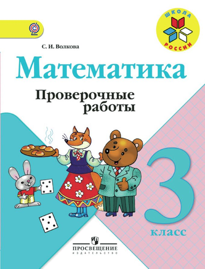 Биология 7 класс м.м.мусиенко параграф