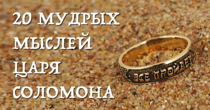 20мудрых мыслей царя Соломона ожизни