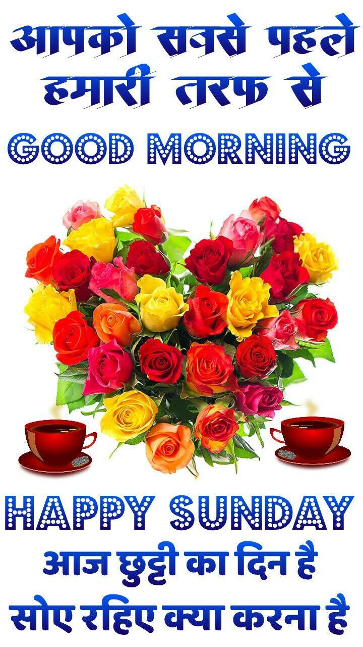 Good Morning Quotes Sunday In Hindi