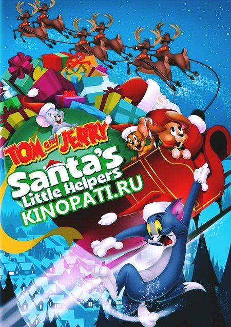 Том и Джерри: Маленькие помощники Санты (2014) смотреть мультфильм онлайн