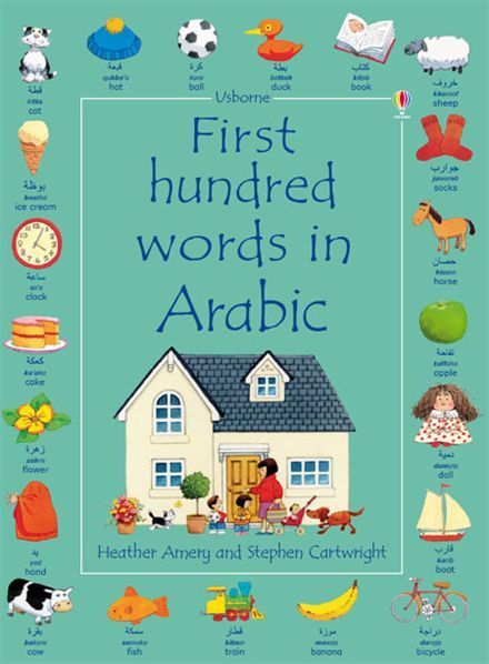 Imagier en arabe pour enfants. Livre pour apprendre l'arabe aux enfants