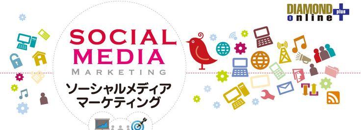 ソーシャルメディアマーケティング - Google 検索