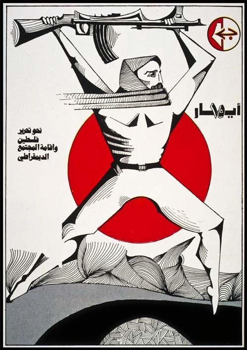 Towards the liberation of Palestine and the establishment of a democratic society. (1970) Popular Front for the Liberation of Palestine (PFLP)