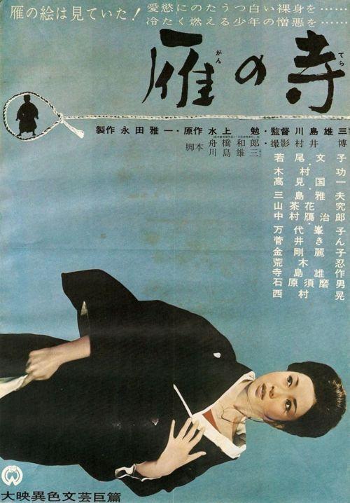 「雁の寺」 大映 1962年 監督:川島雄三 出演:若尾文子・木村功・高見国一