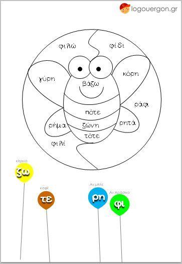 Ζωγραφίζω τη μέλισσα με τις συλλαβές ζω,τε,ρη και φι