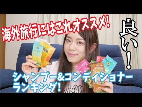 海外旅行用シャンプーランキング!!! 〜ひたすら洗ってみた。〜 - YouTube 関根理紗 SekineRisa