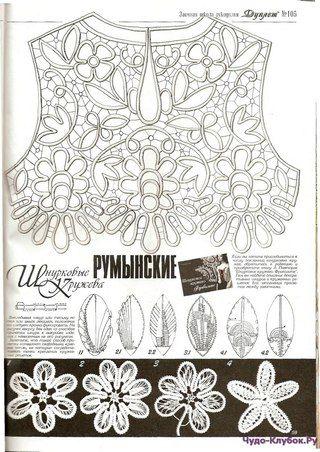 Вязание с Чудо-Клубок.Ру (Журналы по вязанию)