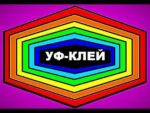 УФ КЛЕЙ  для стекла.  8 932 110 26 61