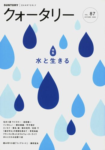 SUNTORY QUARTERLY
