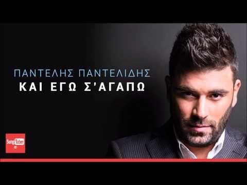 Ki Ego Sagapo - Pantelis Pantelidis | Κι Εγώ Σ' Αγαπώ - Παντελής Παντελί...