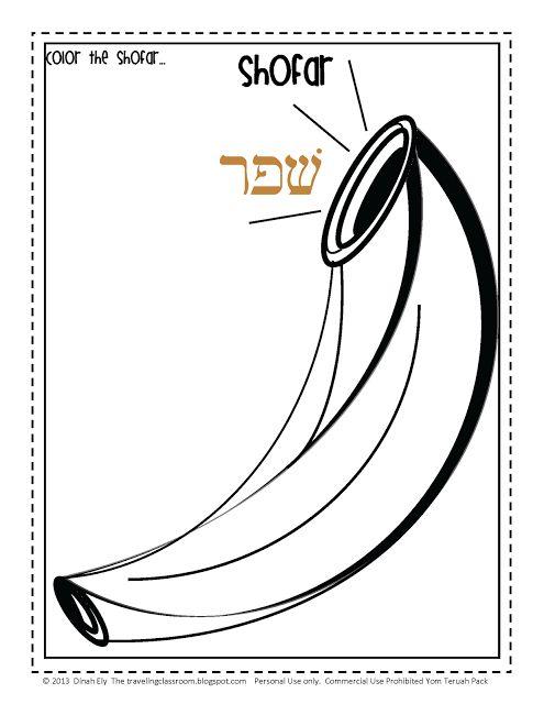 Jewish Feast of Trumpets - Yom Teruah Printables  / Blow the Shofar!!