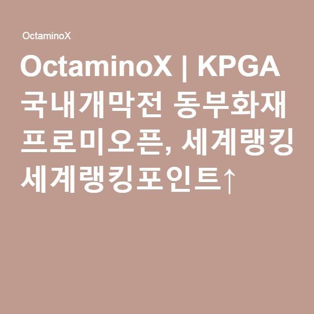 OctaminoX | KPGA 국내개막전 동부화재 프로미오픈, 세계랭킹포인트↑