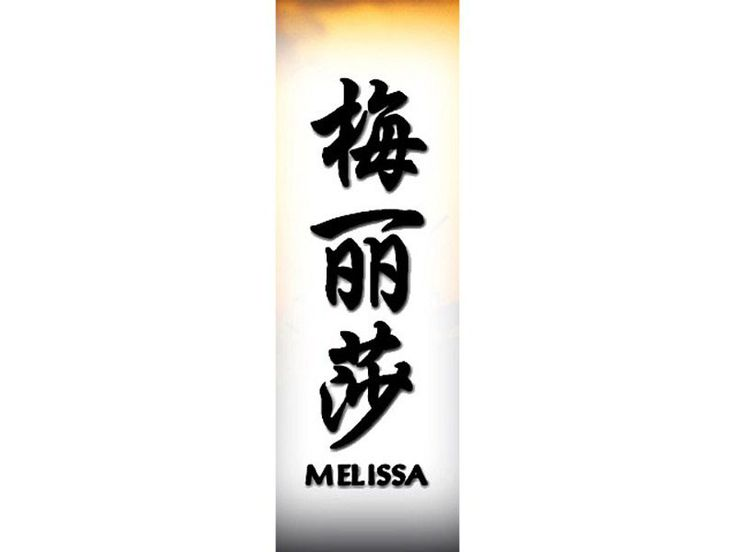 name melissa | name melissa «Chinese names «Classic tattoo design «Tattoo, tattoo ...