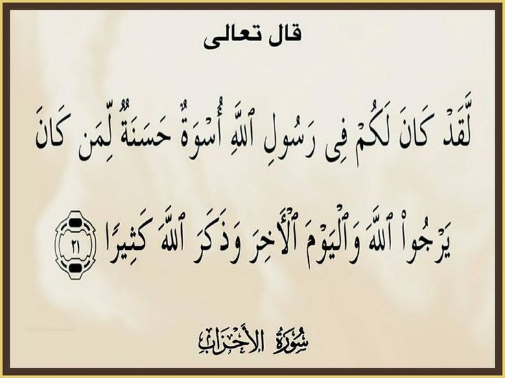 Pin By Khaled Bahnasawy On ٣٣ سورة الأحزاب Math Arabic Calligraphy Calligraphy