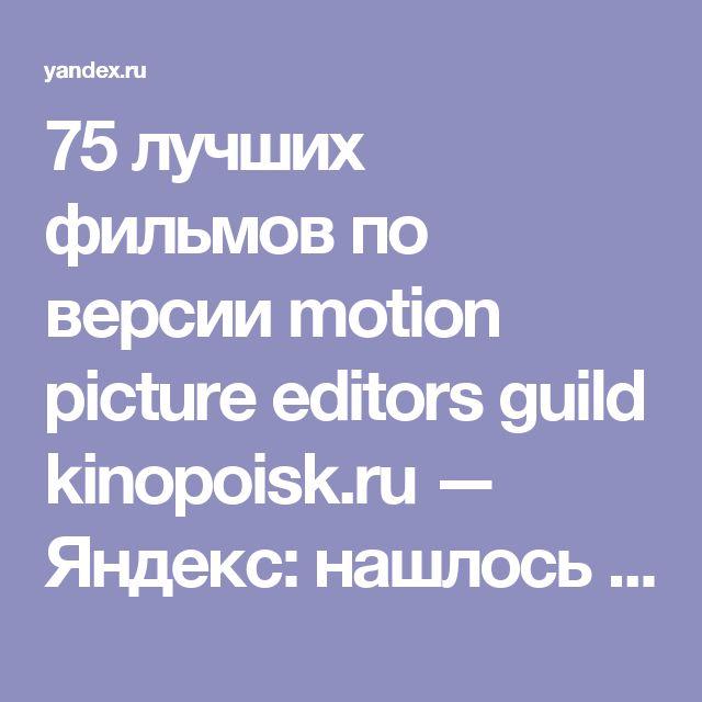 75 лучших фильмов по версии motion picture editors guild kinopoisk.ru — Яндекс: нашлось 102млнрезультатов