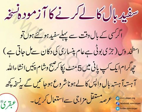 Ubqari's photo. | Beauty tips in urdu, Hair fall remedy ...