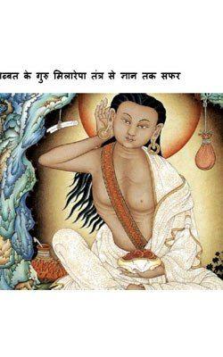 textsतिब्बत के गुरु मिलारेपा तंत्र से ज्ञान तक का सफर
