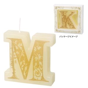 イニシャルキャンドル M  | カメヤマキャンドルハウス本店 | キャンドル 通販・販売ショップ【即日発送 在庫豊富】