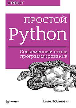 Книга «Простой Python. Современный стиль программирования»    Привет, Хаброжители! Наконец-то у нас вышла книга Билла Любановича:    Эта книга идеально подходит как для начинающих программистов, так и для тех, кто только собирается осваивать Python, но уже имеет опыт программирования на других языках. В ней подробно рассматриваются самые современные пакеты и библиотеки Python.     Стилистически издание напоминает руководство с вкраплениями кода, подробно объясняя различные концепции Python…