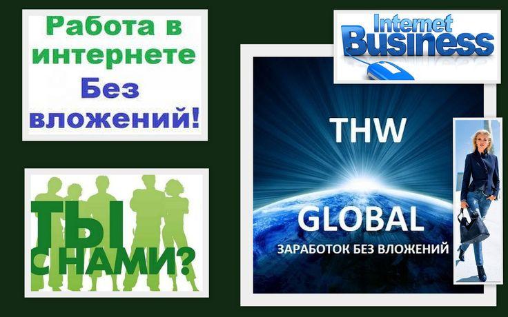 ОБУЧАЮЩИЙ БЛОГ ПОДДЕРЖКИ ПАРТНЕРОВ THWGlobal!  http://amazonu24.blogspot.com/  СТАРТ СЕНТЯБРЬ 2016!  ЭТО ВЫСОКООПЛАЧИВАЕМАЯ УДАЛЕННАЯ РАБОТА В АМЕРИКАНСКОЙ КОМПАНИИ! Буду рад новым партнерам! Здесь Вам ничего платить не нужно!