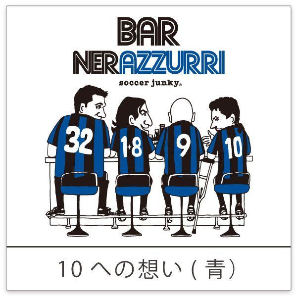 <10への想い> ネラッズーリの10番は誰もが欲しいもの。 エースナンバーに相応しいタレント達が、その想いを胸に「BAR NERAZZURRI」に集います。