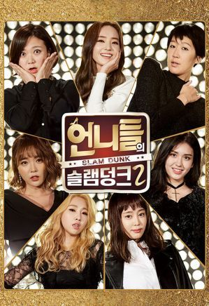 Watch Sister Slam Dunk S2 2017 Kshow Eng Sub in high quality. Various formats from 240p to 720p HD (or even 1080p). HTML5 available for mobile devices