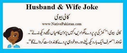 Urdu Latifay Husband Wife Funny Jokes With Cartoon 2014: Urdu Latifay: Husband & Wife Joke In Urdu Font 2014 New