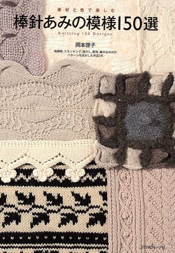 Knitting 150 Designs By Keiko Okamoto Japanese Craft Book In