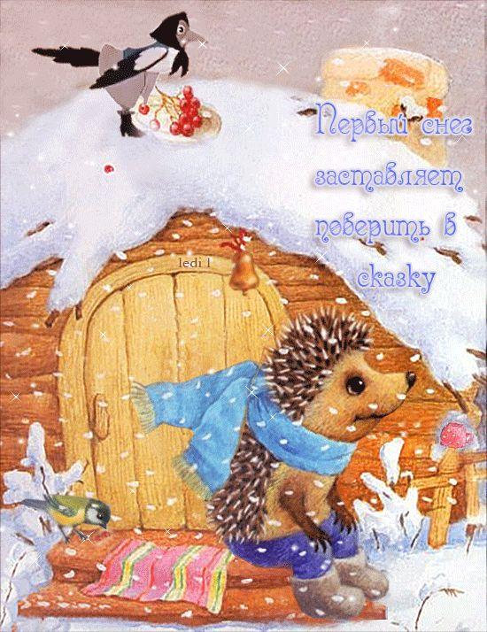 Бумаги новогодняя, открытки с первый снегом