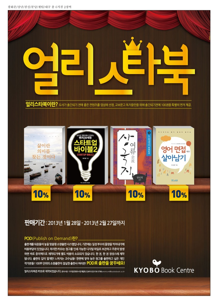 Exclusively with Kyobo Books