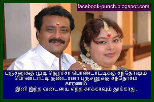 Facebook Punch Dialogues: Husband And Wife Happy Tamil
