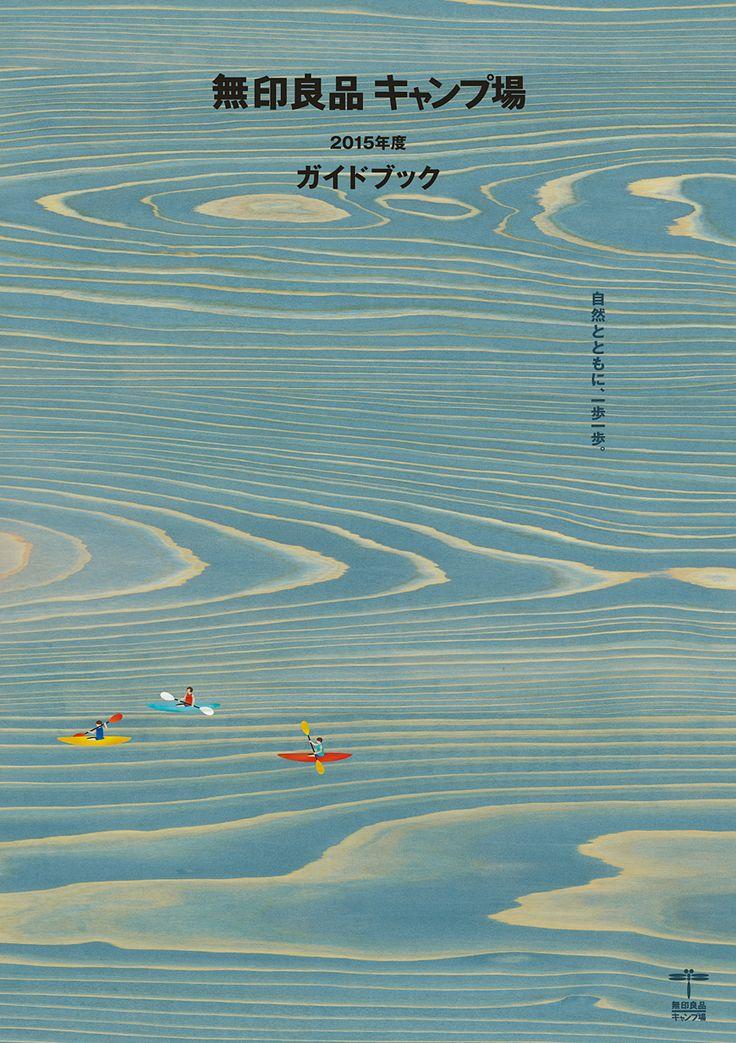 Muji Campsite - Norito Shinmura