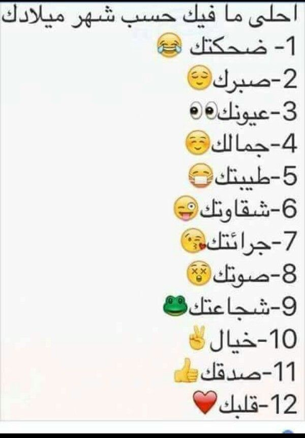 Pin By Queen On على حسب Fun Quotes Funny Funny Picture Jokes Arabic Funny