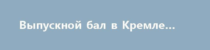Выпускной бал в Кремле 2017 http://kinofak.net/publ/peredachi/vypusknoj_bal_v_kremle_2017_hd_1/12-1-0-6469  Основное торжество для всех выпускников России пройдет на главной концертной сцене России, в Государственном Кремлевском дворце. Этот праздник проходит каждый год начиная с 2002 года. Каждый раз его посещают несколько тысяч ребят, медалистов и победителей различных олимпиад. На выпускной бал в Государственный Кремлевский дворец приезжают не только школьники Москвы, но и гости множество…