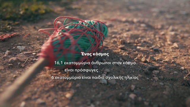 """Παγκόσμια Εβδομάδα Δράσης 2017 Δείτε περισσότερα εδώ: education.actionaid.gr/gaw Στο βίντεο ακούγεται το τραγούδι """"Θα είμαι πάντα εδώ"""" Μουσική: Julien Joubert Κείμενο-στίχοι: Μανόλης Λαδουκάκης, βασισμένο στο πρωτότυπο γαλλικό κείμενο του Eric Herbette Ερμηνεία: Ρόζα Αγγελή"""