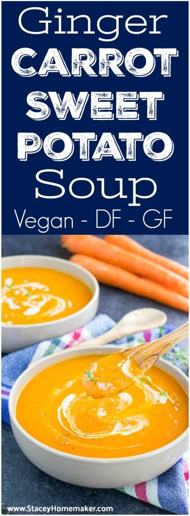"""Start the fall season off right with a big bowl of creamy carrot sweet potato soup aka """"liquid gold!"""" It has the perfect amount of ginger and only requires 7 ingredients! Vegan, dairy-free, gluten-free."""
