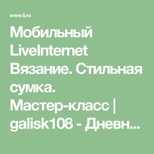 Мобильный LiveInternet Вязание. Стильная сумка. Мастер-класс | galisk108 - Дневник galisk108 |