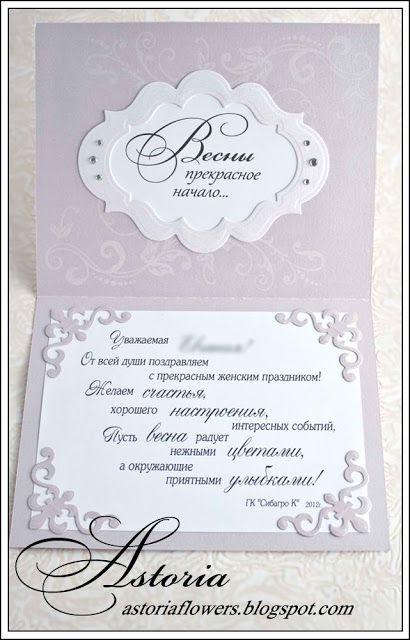 Мade with love: Открытки к 8 марта