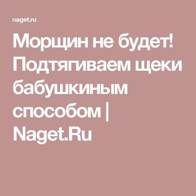 Морщин не будет! Подтягиваем щеки бабушкиным способом   Naget.Ru