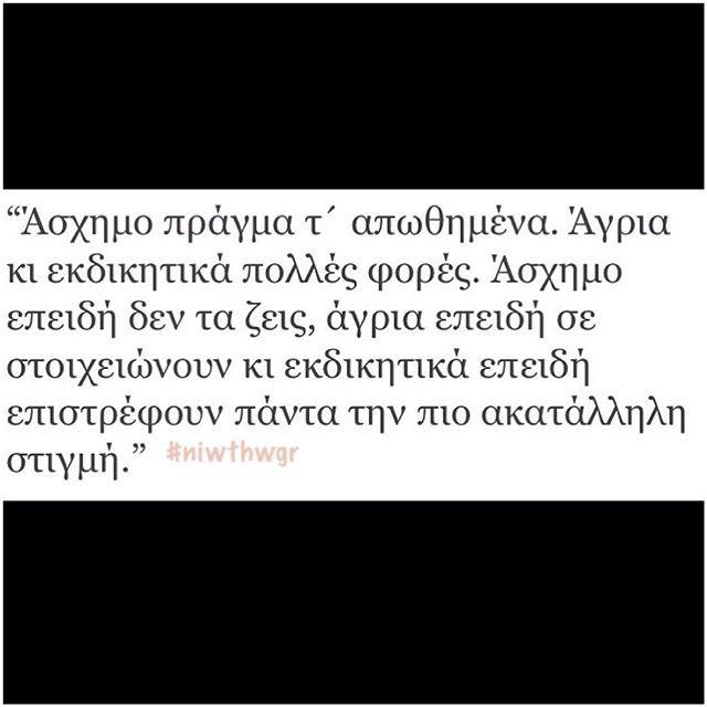 • Απο απωθημένα πως παμε ? • [ #greekquotes #niwthwgr ]