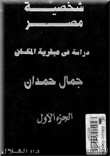 شخصية مصر - الجزء الأول