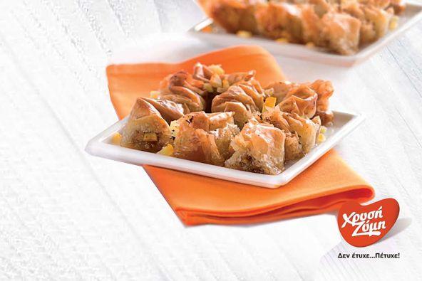 Μπακλαβαδάκια με κονφί πορτοκαλιού