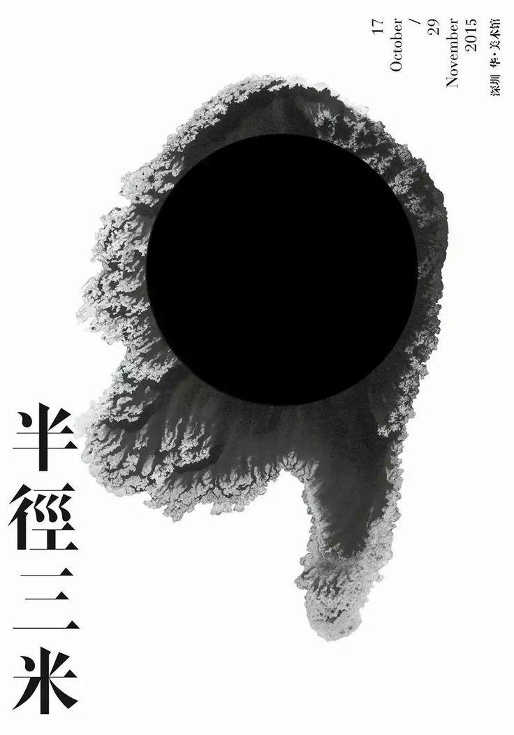 Three Meter Radius - Shin Matsunaga