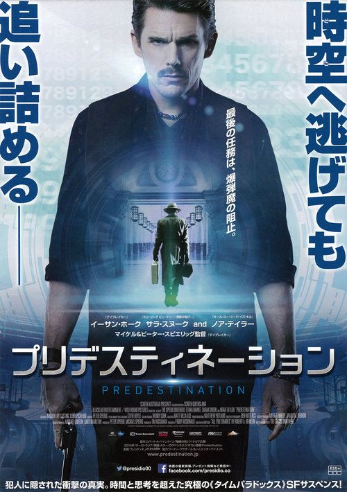 Watch Predestination Full-Movie