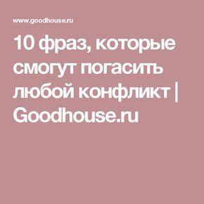 10 фраз, которые смогут погасить любой конфликт   Goodhouse.ru