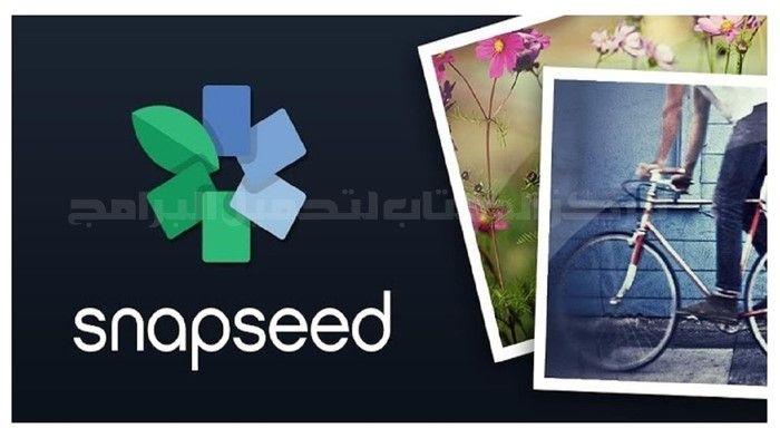 تحميل برنامج سناب سيد 2017 SnapSeed لتحرير الصور مجاناً Free Download