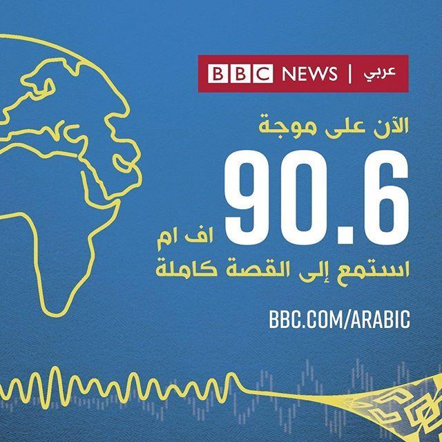 استمعوا إلى إذاعة بي بي سي في تغطية خاصة من السودان في الأسبوع الأول من فبراير شباط بي بي سي عربي السودان إذاعة Radio B New Me Instagram 90 S