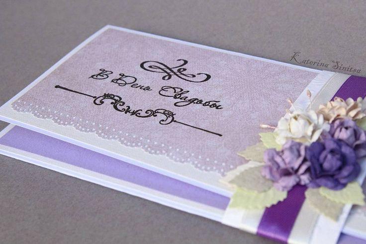 Конверт для денег на свадьбу. Purple #wedding envelope for money. (c) by Katerina Sinitsa